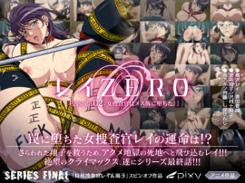 レイZERO~episode02 女捜査官はメス豚に堕ちた!~ PV
