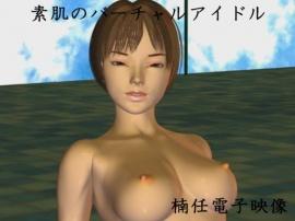 素肌のバーチャルアイドル PV