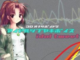 アイドルつぶやきボイス/3Dオナサポイド2