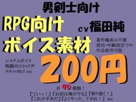 RPG向け剣士系ボイス素材集by福田純