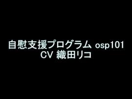 【旧作】自慰支援プログラム osp101