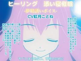 ヒーリング☆添い寝催眠-夢精誘いボイス-