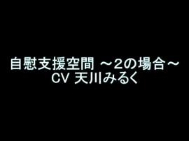 【旧作】自慰支援空間 ~2の場合~