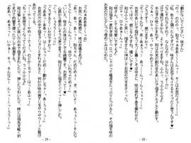 咲と和のバックでイッツー ブラウザ版