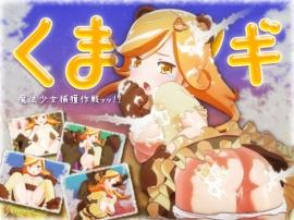 『くま☆マギ』プロモーションムービー