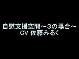 【旧作】自慰支援空間 ~3の場合~