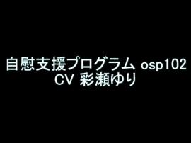 【旧作】自慰支援プログラム osp102