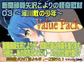 新聞部員矢沢こよりの怪奇取材3~河川敷の少年~ValuePack