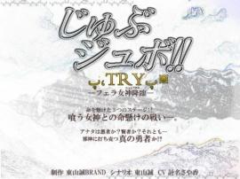 東山誠BRAND5周年記念作品『じゅぶジュボ!!─TRY─』