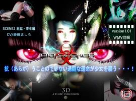 BIOSEEKER動画集 SCENE2 粘獄・寄生編 version1.01 PV