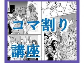 【漫画講座】「コマ割り」3つのポイント