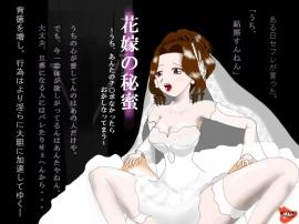 花嫁の秘蜜~うち、あんたのチ○ポなかったらおかしなってまう~