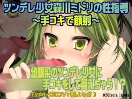 ツンデレ少女森川ミドリの性指導~手コキで顔射~Type-O