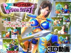 QueenQuest-Vol.01-旅立ち編 PV
