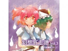 幻想狂走譜Vol.3