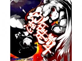 幻想狂走譜Vol.4