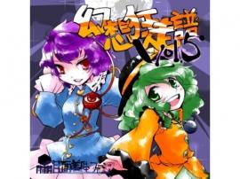 幻想狂走譜Vol.5