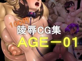 100円陵辱CG集AGE-01