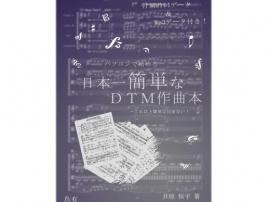 パソコンで始める日本一簡単なDTM作曲本