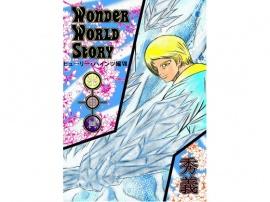 Wonder World Story~ヒューリー・ハインツ編VII~