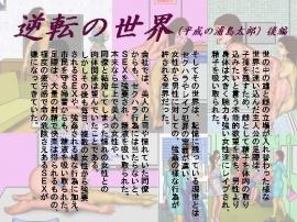 逆転の世界(サブタイトル:平成の浦島太郎)後編