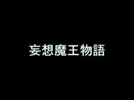 【旧作】妄想魔王物語