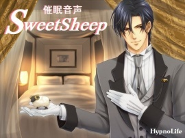 催眠音声~SweetSheep~