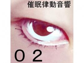催眠律動音響セット02