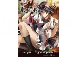 東方志奏 7th Spell -Springhead-