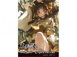 東方志奏 10th Spell -Expectation-
