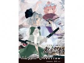 東方志奏 11th Spell -Overflow-