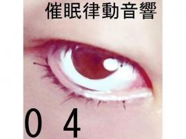 催眠律動音響セット04
