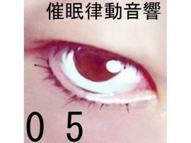 催眠律動音響セット05