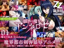 鋼鉄の魔女アンネローゼ 01 魔女の従者:Witchslave 通常版 PV