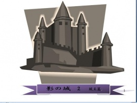 影の城 2 城主編