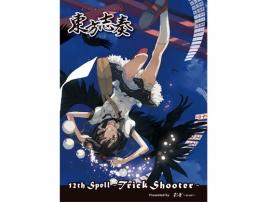 東方志奏 12th Spell -Trick Shooter-