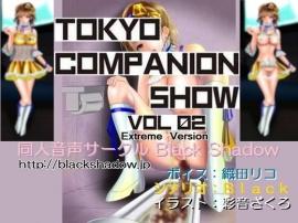 東京コンパニオンショウ Vol.02 カ○○ン編 エクストリーム版