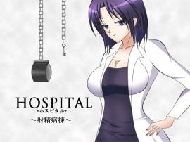 HOSPITAL +ホスピタル+ ~射精病棟~