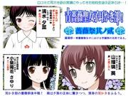 青薔薇聖女子耳かき部!:薔薇祭其ノ貳