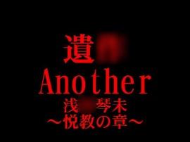 遺○ Another 浅○琴未 ~悦教の章~