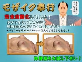 モザイク奉行 PV