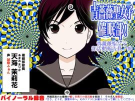 青薔薇聖女子催眠部!:青薔薇聖女子部活動報告其ノ参