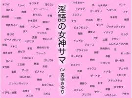 淫語の女神サマ ~ヒトとカミとのケダモノセックス~