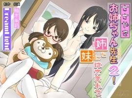 【バイノーラル】ささやきお姉ちゃん先生2!【耳舐め】~姉と妹にはさまれて~