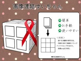 画像連結ゆいちゃん ver1.01 PV