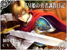 ドM姫の勇者調教日記&密室ゲーム