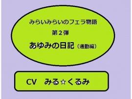未来未来のフェラ物語2 『あゆみの日記(通勤編)』