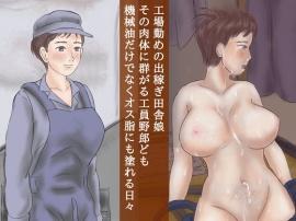 煙突の下 青ケツ女工の日々
