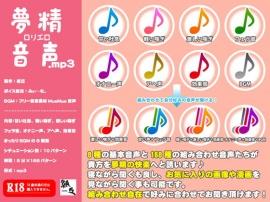夢精ロリエロ音声.mp3