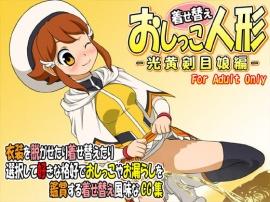 着せ替えおしっこ人形 -光黄剣目娘編-